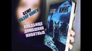 АСМР обзор книги Кладбище домашних животных *АСМР шепот*