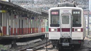 東武10000系10030型11254F 区間急行南栗橋行 北春日部通過【4K】