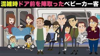ラッシュ時に電車のドア前でベビーカーを広げるママ客。他客「使わないなら畳んでよ」ママ「うるせーハゲ!!」他客「あ?」一色触発状態のその時!客「ちょ!大変よ!!あれ見て!!」ママ客「え?」