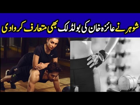 Ayeza Khan And Danish Taimoor At Gym | Couples Workout Routine | Celeb Tribe