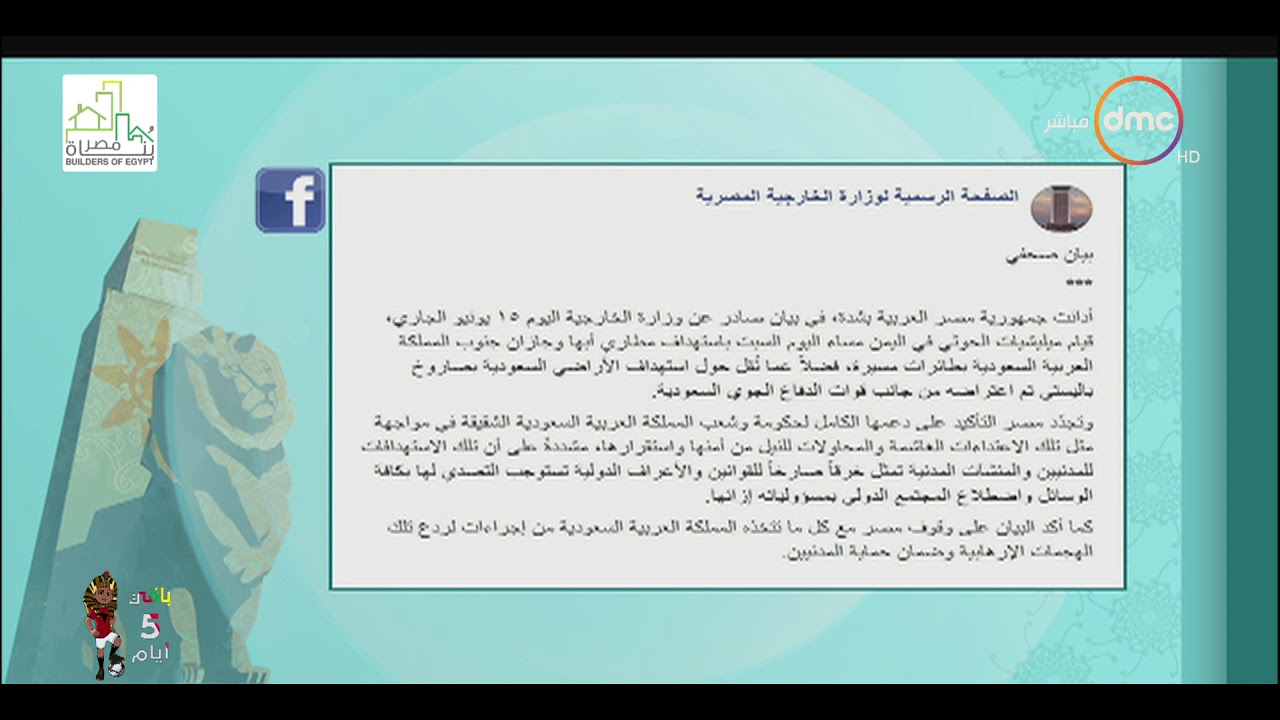 dmc:8 الصبح - مصر تدين استهدف مليشيات الحوثي لمطارات بالسعودية