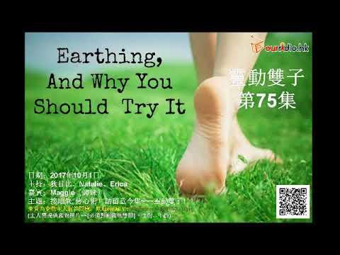 靈動雙子 第75集[Grounding]