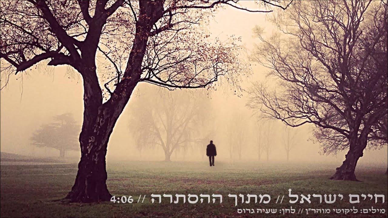 חיים ישראל - מתוך ההסתרה   Haim Israel - Mitoh Haastara