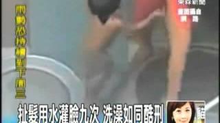 2011_6_23 東森新聞-網路流傳 疑似外傭虐童洗澡畫面(480p_H.264-AAC).flv