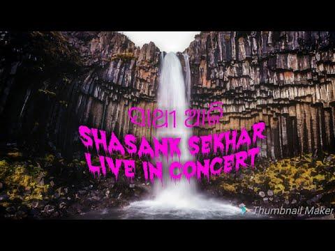 Sathi Aji Mili Gala | Shasank Sekhar | Live in Concert | March 29th 2018 - Jajpur