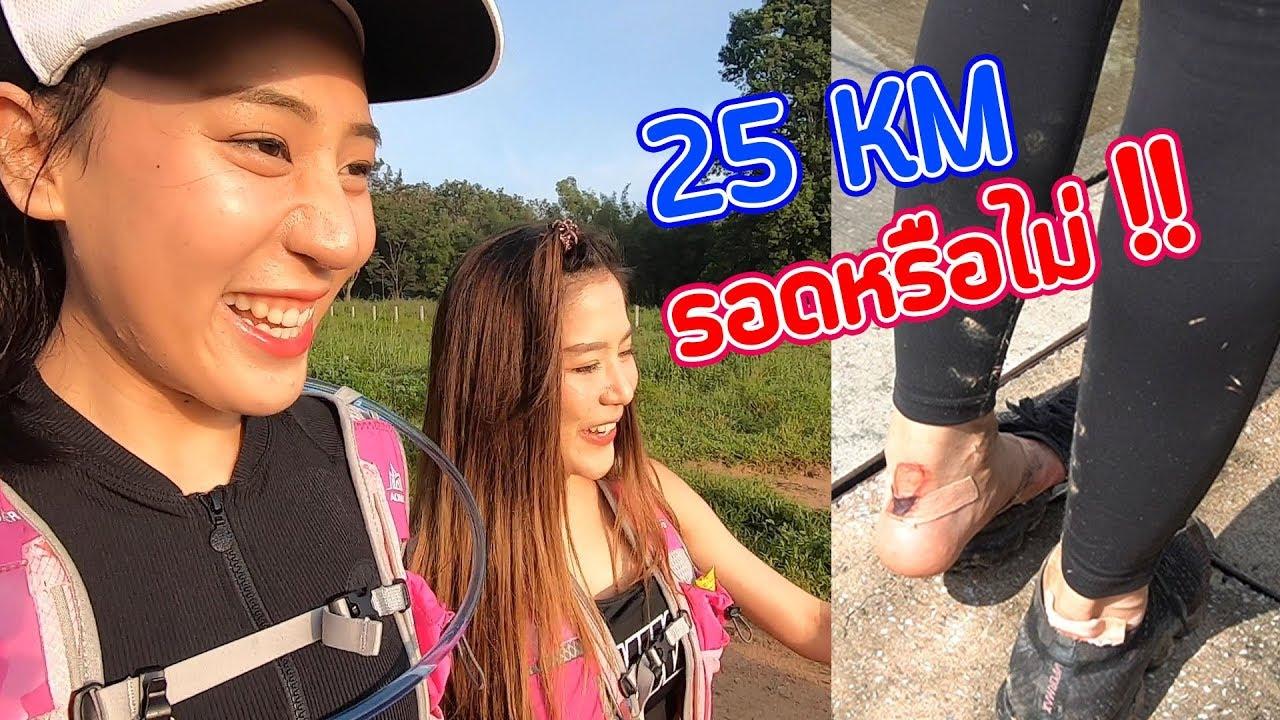 หลอกเพื่อนมาวิ่งเข้าป่า 25 km จะรอดหรือร่วงมาดูกัน !! | Booky HealthyWorld