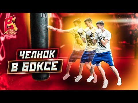 Челнок в боксе - тренировка работы ног в советской школе бокса