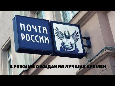 ПОЧТА РОССИИ (ГОСУДАРСТВЕННОЕ ПРЕДПРИЯТИЕ В РЕЖИМЕ ОЖИДАНИЯ)