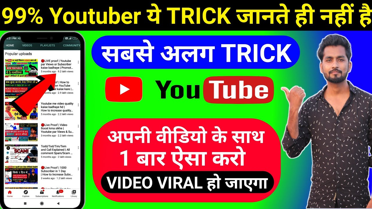 🔴Live Proof | Youtube par Video viral kaise kare | How to Viral your video on YouTube 2020