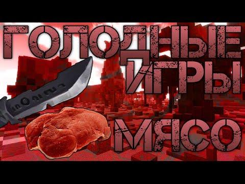 Голодные игры #17 Мясо [Копатель Онлайн]