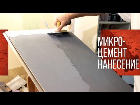 Микроцемент | Декоративная штукатурка
