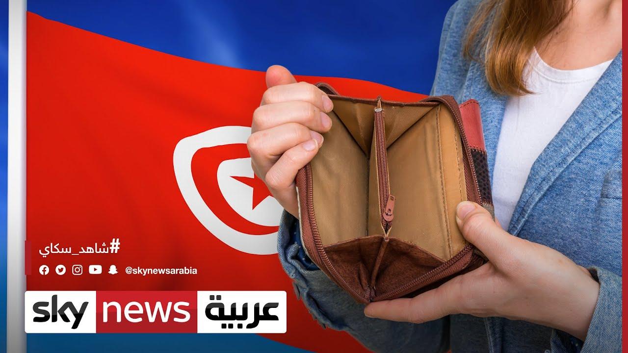 الأزمة الاقتصادية في تونس تمتد لجيوب المواطنين | #الاقتصاد  - نشر قبل 23 ساعة