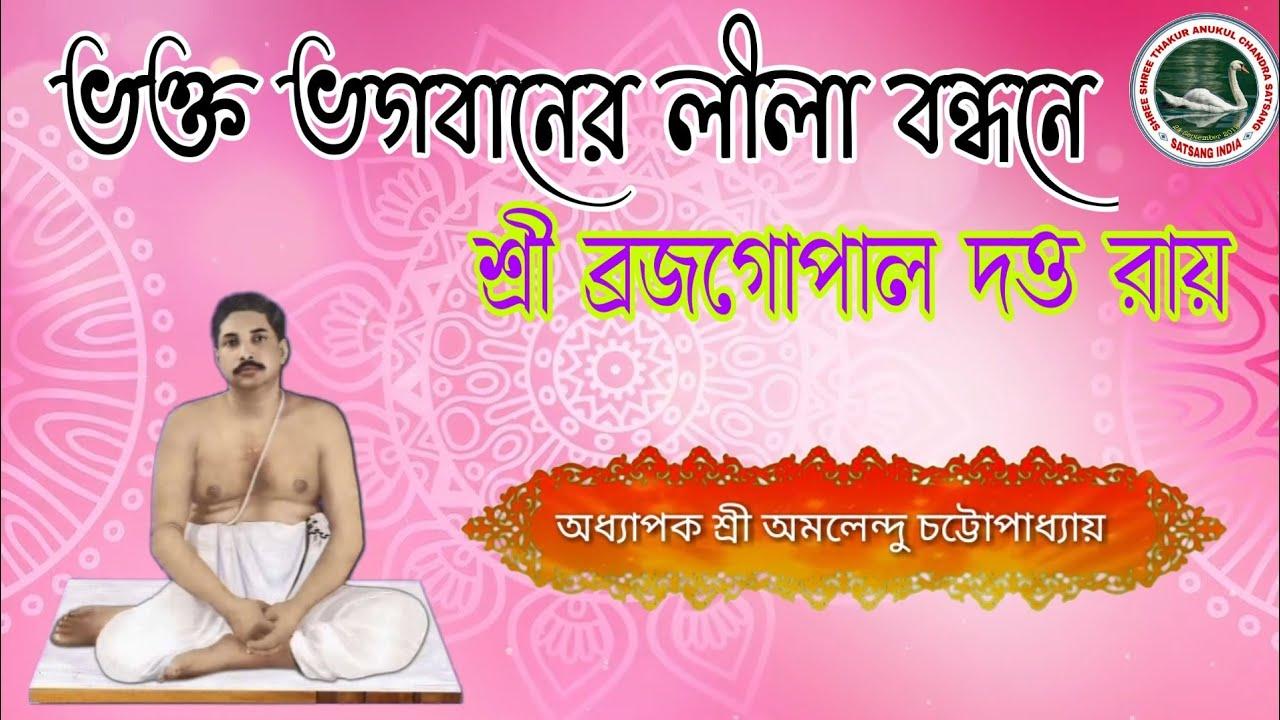 ভক্ত ভগবানের লীলা বন্ধনে শ্রী ব্রজগোপাল দত্ত রায়  Motivational Speech By Sri Amalendu Chottopaddhay