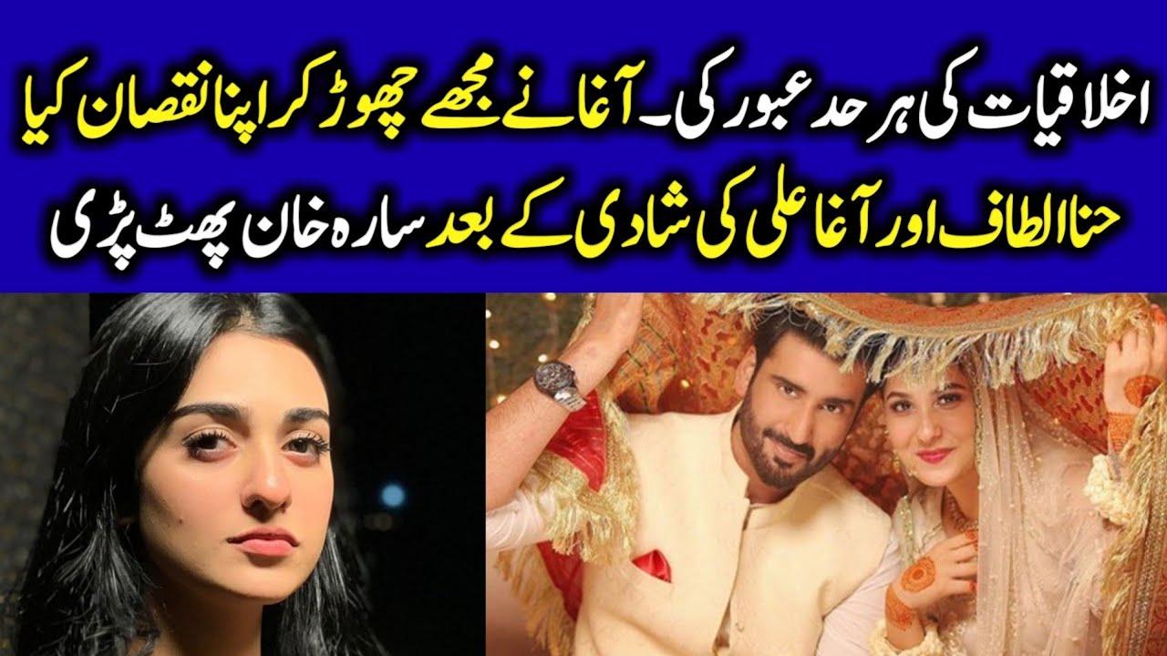 Sarah khan Reaction on Agha Ali and Hina Altaf Marriage   CT1