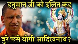 हनुमान जी को दलित कहने पर योगी को किसने भेजा नोटिस ? INDIA NEWS VIRAL