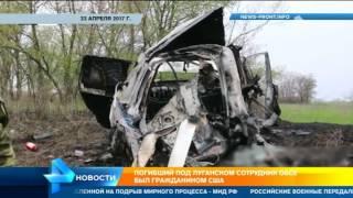 Российский МИД назвал провокацией подрыв автомобиля миссии ОБСЕ под Луганском
