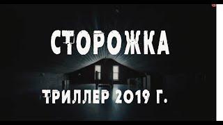 Сторожка 2019 трейлер на русском