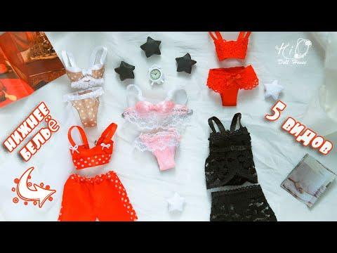 🌟 5 способов сделать нижнее бельё для кукол!🌟✨Простые варианты для кукольного белья!✨DIY