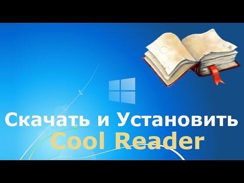 Где и как скачать и как установить Cool Reader