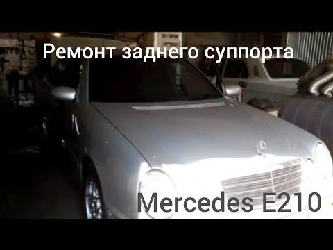 Mercedes Е 210. Ремонт заднего суппорта
