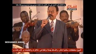 علي ابراهيم اللحو - الطير الخداري HD