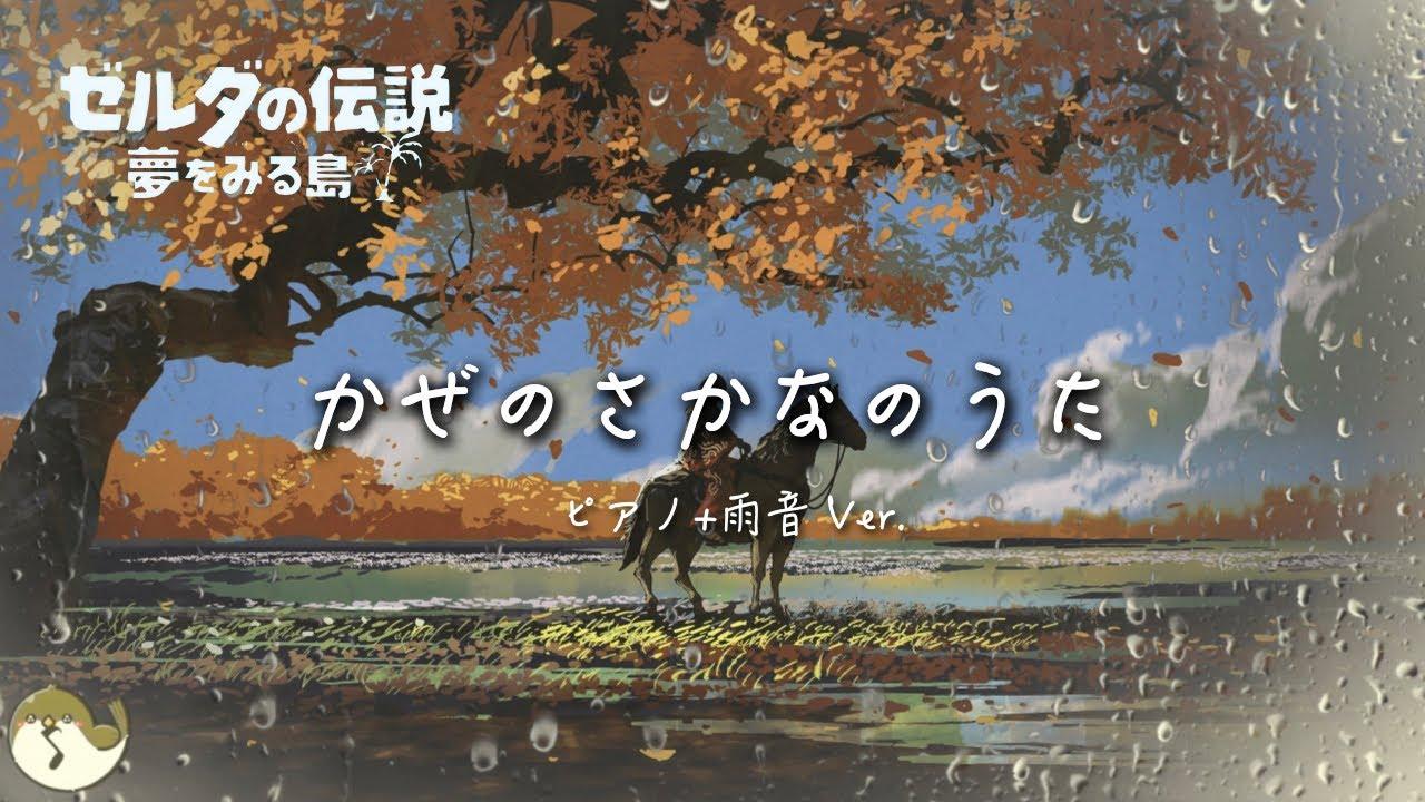 【ゼルダBGM】雨の日の「かぜのさかなのうた」ピアノ演奏 1時間  /  ゼルダの伝説 夢をみる島