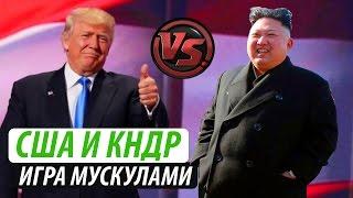 Игра мускулами: США и Северная Корея
