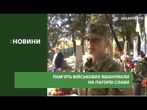 Пам'ять захисників України вшанували на Пагорбі Слави