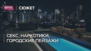 Как отдыхают в клубах на крышах нью-йоркских небоскребов