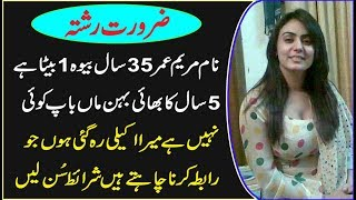 zaroorat rishta for rich female ,her age is 33 years old