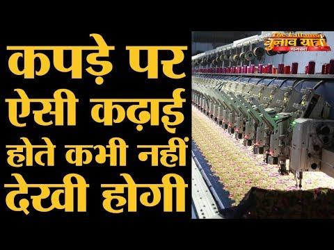 सूरत के कपड़ा व्यापारी क्यों कर रहे थे GST का विरोध? | Surat | Gujarat Elections 2017