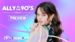 [ALLY IN THE 90'S] SONG HIGHLIGHT PREVIEW #ผ้าเช็ดหน้า - ALLY