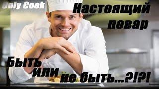 Профессия повар. С чего начинается и к чему приходит в итоге. Описание профессии повар.