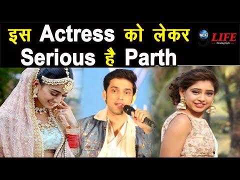 Parth Samthaan ने किया खुलासा इस Actress को लेकर बेहद Serious, जानें…|| Parth-Niti Relation