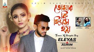 Tomar Ki Hingse Hoy Eleyas And Aurin Mp3 Song Download