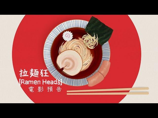 今天吃什麼?【拉麵狂】日本國民美食紀錄片 近期上映 一麵入魂