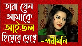 Porimoni Interview- Jamuna TV