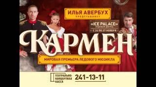 Ледовый мюзикл Ильи Авербуха «Кармен» в Краснодаре