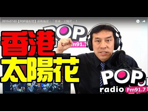 2019-07-02【POP撞新聞】黃暐瀚談:「香港、太陽花」!