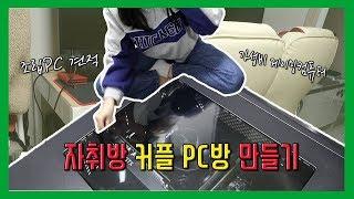 가성비 조립PC 견적! (feat. 자취방 커플 pc방…