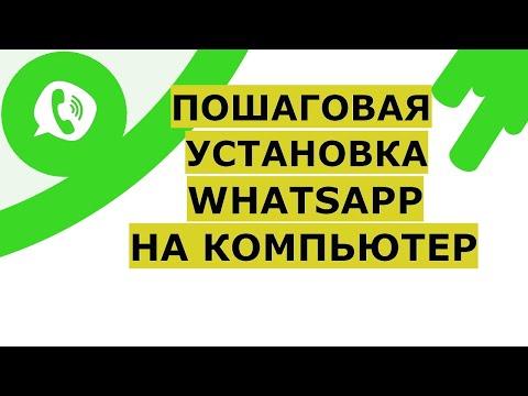 WhatsApp на компьютер скачать и установить бесплатно на русском языке Windows 7, Win 8, Windows 10
