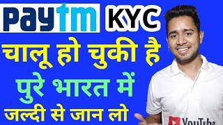 Paytm kyc kaise kare    Paytm KYC Start    Completely Paytm Kyc Problem Solve 2018 All Indian
