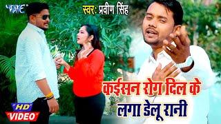 #VIDEO - कईसन रोग दिल के लगा देलू रानी I #Praveen Singh I 2020 Bhojpuri Superhit Sad Song