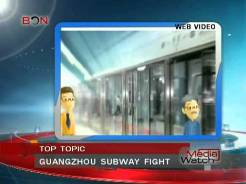 Guangzhou subway fight-Media Watch-October 09-BONTV