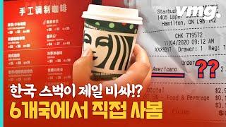 우리나라 스벅 커피값, 전 세계 몇 등일까? / 비디오…
