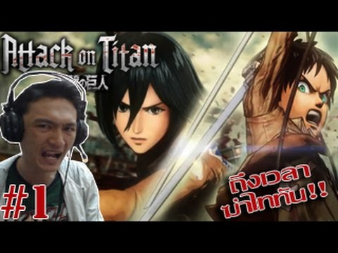 ถึงเวลาล่าไททัน!! บู๊ไททันในแบบภาษา Eng!! ;w;b!! :-Attack On Titan PC #1