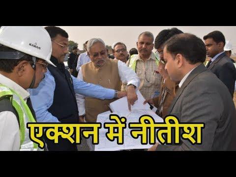 Nalanda में निरीक्षण के दौरान Action में CM Nitish Kumar देखिये वीडियो | News4Nation