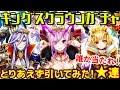 【白猫】 キングスクラウン 入れ替え限定 ガチャ ★連!