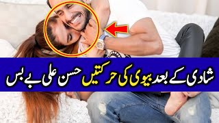Hassan Ali With Wife Samia Arzoo After Marriage | Celeb Tribe