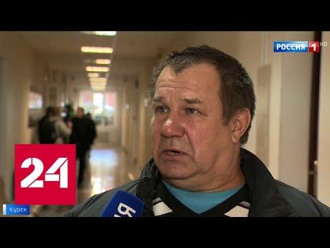 Пенсионер из Курска отсудил у Министерства финансов 2 миллиона рублей - Россия 24